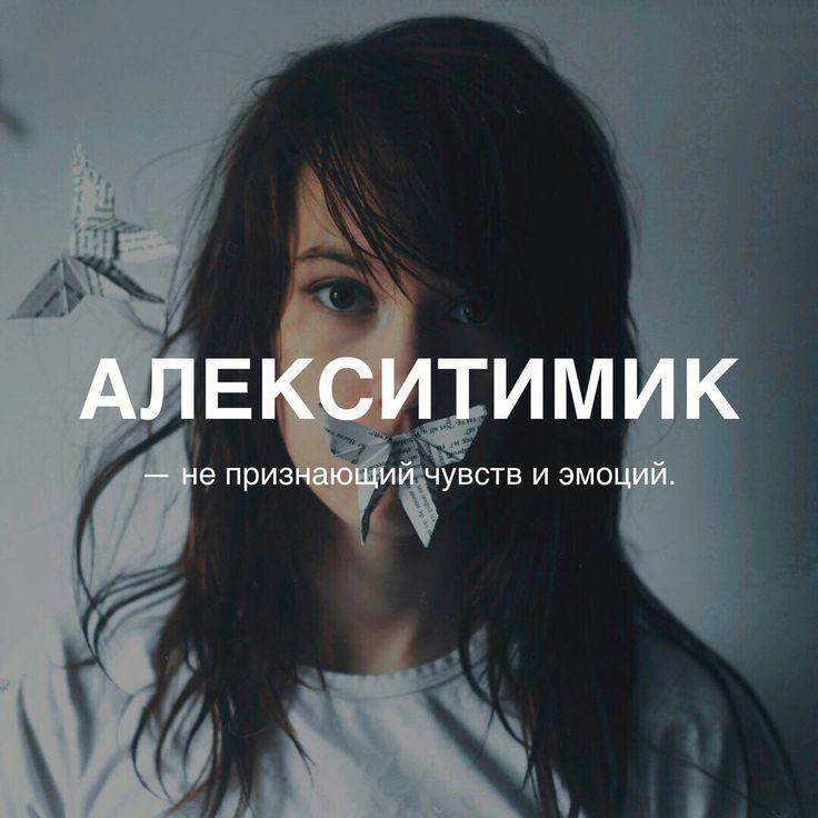 Алекситимик