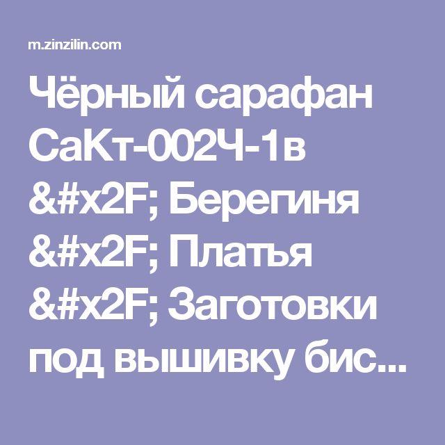 Чёрный сарафан СаКт-002Ч-1в / Берегиня / Платья / Заготовки под вышивку бисером или нитками