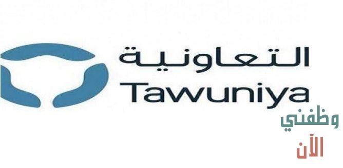 Pin By Khalejy Com خليجي كوم On وظائف السعودية In 2021 Tech Company Logos Company Logo Vimeo Logo