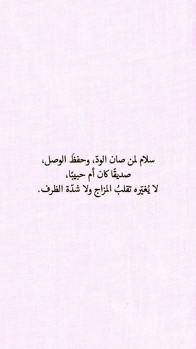 Pin By حامد الريامي On صور بكلمات Cool Words Talking Quotes Beautiful Arabic Words