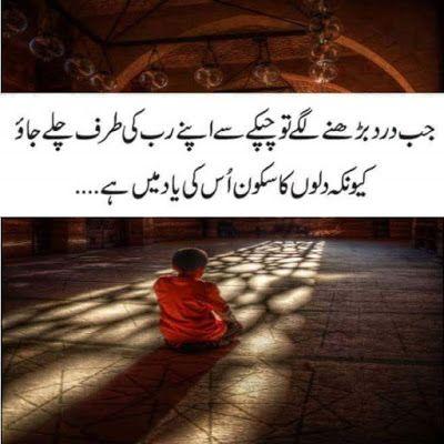 Urdu Islamic Quotes Photos | Best Urdu Poetry Walpapers Quotes Images