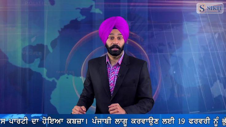 Sikh TV Punjabi News Bulletin 13/02/2018
