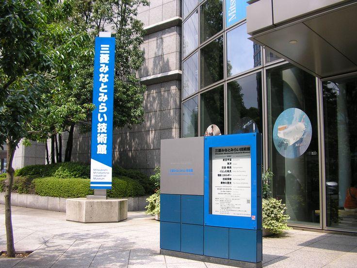 三菱みなとみらい技術館。三菱重工が手がける、航空宇宙、海洋、交通・輸送などのさまざまな分野の最先端の技術を展示、紹介している。