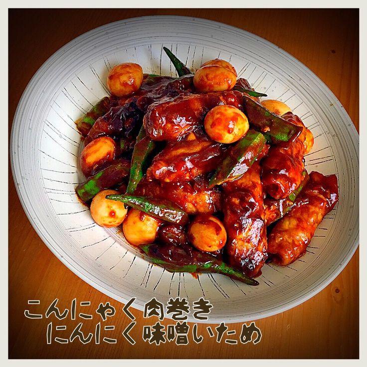 Tomoko Ito's dish photo こんにゃく肉巻きにんにく味噌炒め煮 | http://snapdish.co #SnapDish #レシピ #おつまみ #野菜料理 #焼く/炒め物 #肉料理 #味付き卵
