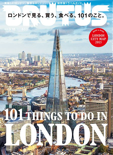 『ロンドンで見る、買う、食べる、101のこと。』Brutus No. 796 | ブルータス (BRUTUS) マガジンワールド