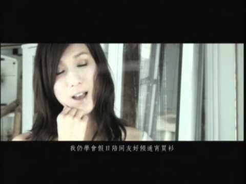 Linda Chung 鍾嘉欣 - 一人晚餐 (Official Music Video)