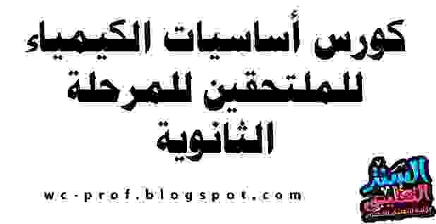 كورس أساسيات الكيمياء للملتحقين للمرحلة الثانوية Calligraphy Arabic Calligraphy