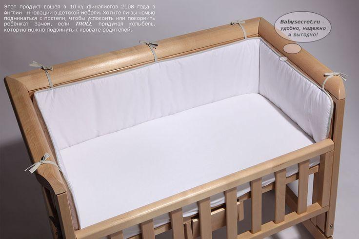 Приставная колыбель Troll Bedside (Тролл Бэдсайд) от Troll - купить в интернет магазине Babysecret, посмотреть характеристики, фото, размеры, вес, цены (нет на складе)