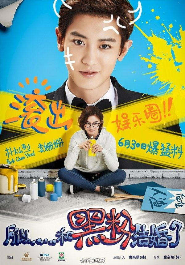 Poster and trailer for EXO Chanyeol's film unveiled | Koogle TV