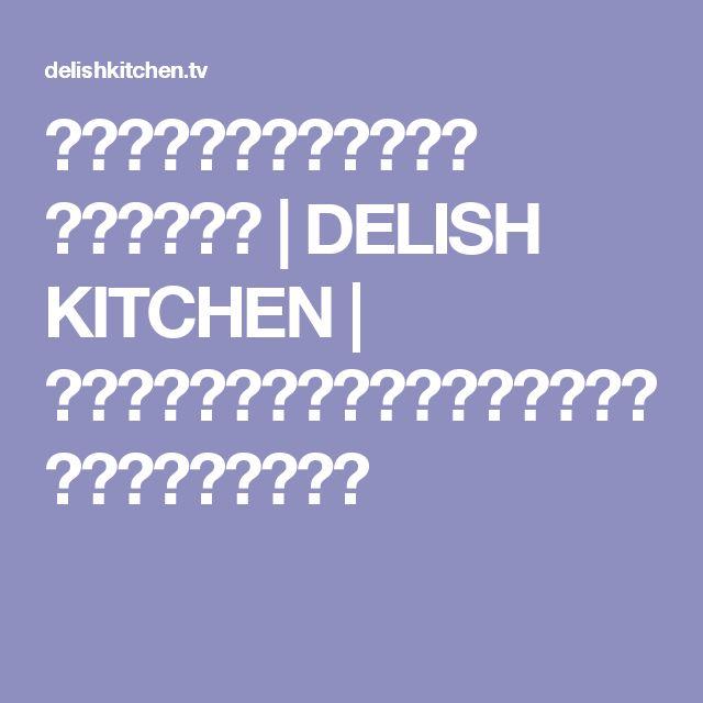 あのプリプリをご自宅で! エビ蒸し餃子   DELISH KITCHEN   レシピ動画(料理動画)で料理の作り方が簡単に見つかる
