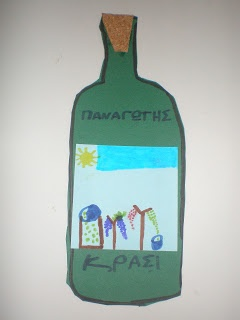 παιχνιδοκαμώματα στου νηπ/γειου τα δρώμενα: από το σταφύλι στο κρασί......