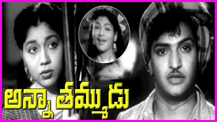 cool Anna Thammudu Full Length Telugu Movie || N. T. Rama Rao, Janaki || Latest Telugu Movies