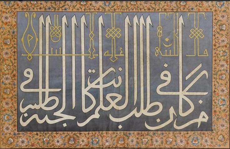 hadith: Man kana fi talab al-'ilm kanat al-jannatu fi talabih Whoever seeks knows, Paradise is in search of him.