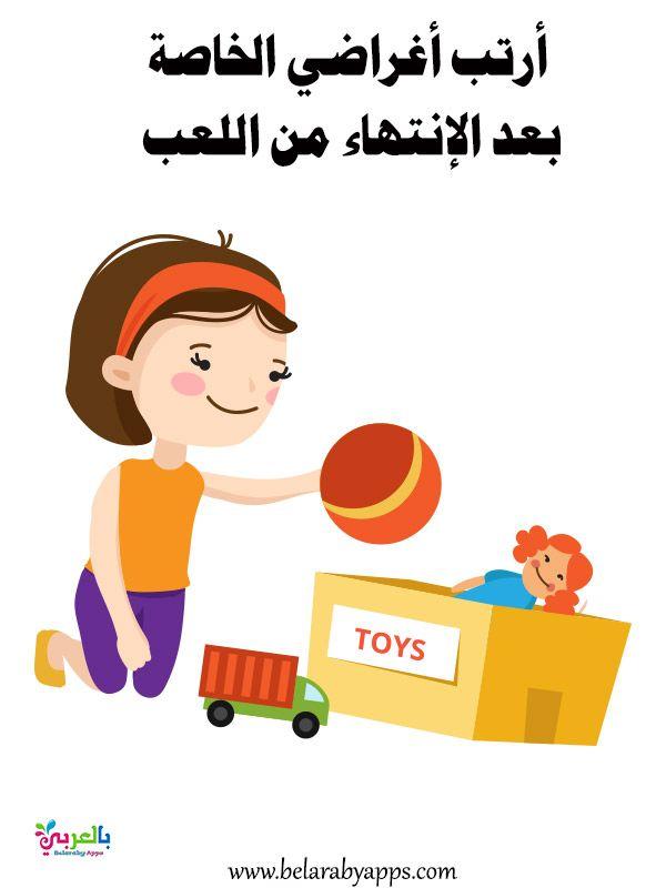 بطاقات ارشادية عن النظافة الشخصية للاطفال عبارات عن النظافة بالعربي نتعلم In 2020 Islamic Kids Activities Islam For Kids Activities For Kids