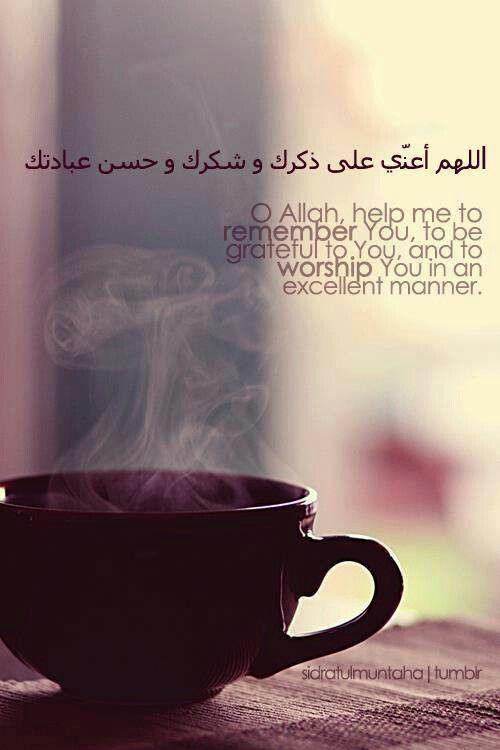Dua, remember Allah. Islam Read after every fardh salah