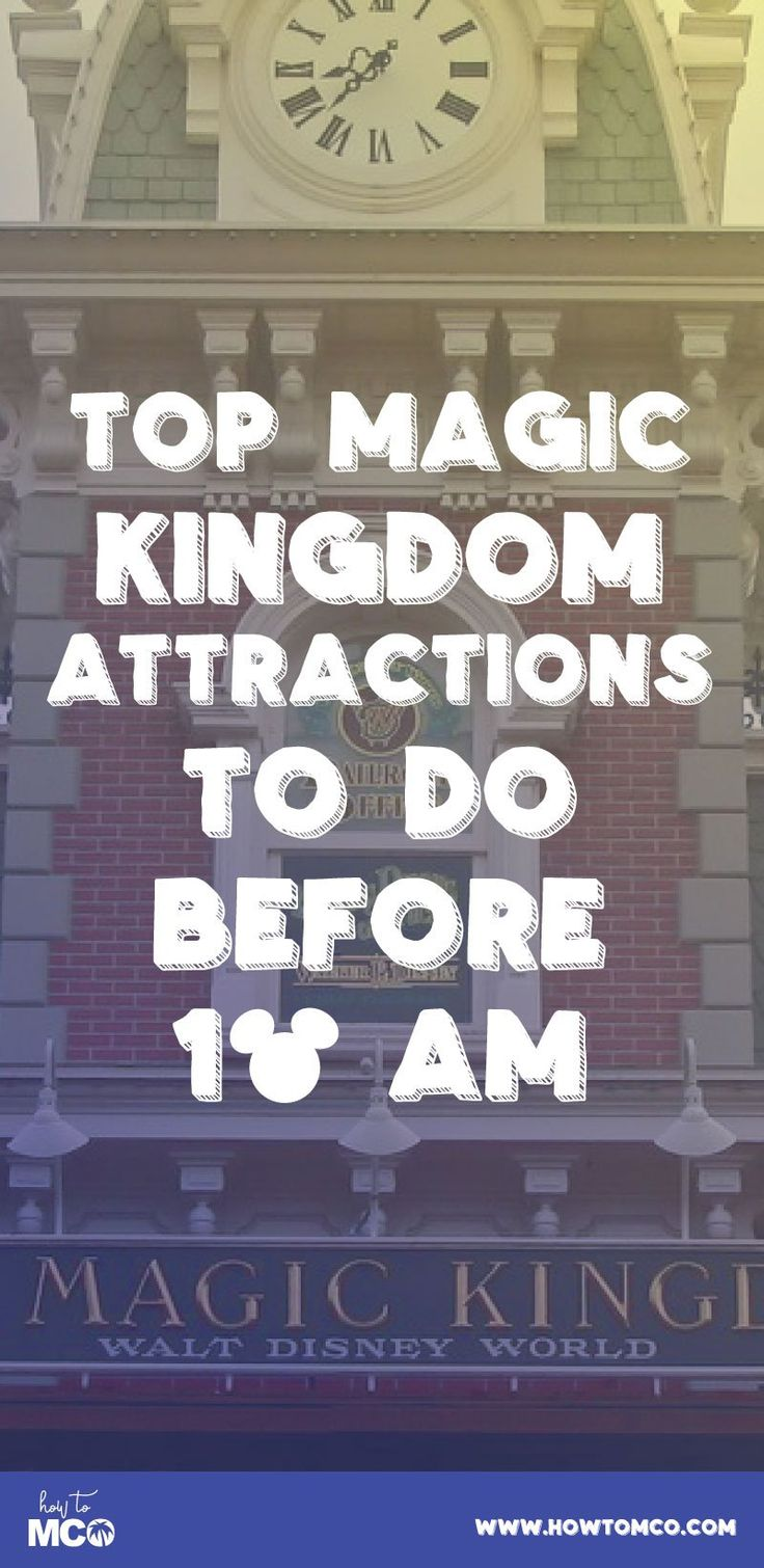 Here is the incentive to get up early! Get all the best rides done in the Magic Kingdom before you even eat lunch!!