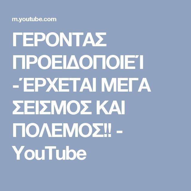 ΓΕΡΟΝΤΑΣ ΠΡΟΕΙΔΟΠΟΙΕΊ -ΈΡΧΕΤΑΙ ΜΕΓΑ ΣΕΙΣΜΟΣ ΚΑΙ ΠΟΛΕΜΟΣ!! - YouTube
