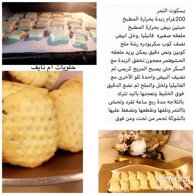 وصفات سهله حلويات أم نايف Um Naif 5 Instagram Photos And Videos بسكوت بالتمر Date Biscuits Food Biscuits