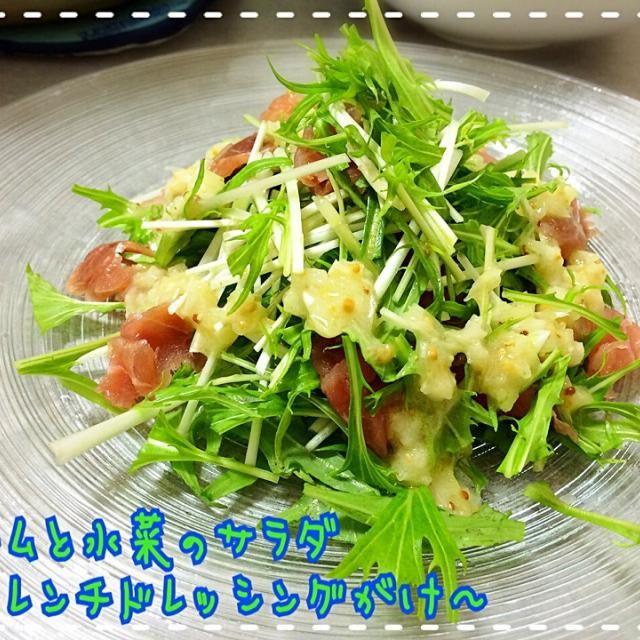 余った生ハムと水菜を使ってサラダを作成!  フレンチドレッシングっぽいのが欲しくて、バジルマリネのソースをアレンジ  バジル除いたのをドレッシングとしてかけただけだけどね  サッパリとしてて美味しかった - 53件のもぐもぐ - 生ハムと水菜のサラダ〜フレンチドレッシングがけ〜 by ikumiki
