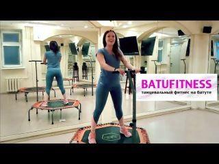 BATUFITNESS - танцевальный фитнес на батуте | СКОРО первые видео уроки на timestudy.ru   НОВОСТЬ!!! Скоро запускаем НОВОЕ НАПРАВЛЕНИЕ - BATUFITNESS - танцевальный фитнес на батуте - http://timestudy.ru/video-arkhiv-a/dances-fitness/306-tantsevalnyj-fitnes-na-batute-batufitness  Что такое танцевальный фитнес на батутах?  Танцевальный фитнес на батутах (Batufitness) – направление фитнеса, в основу которого положены комплексы упражнений на мини-батутах. Это направление создано относительно…