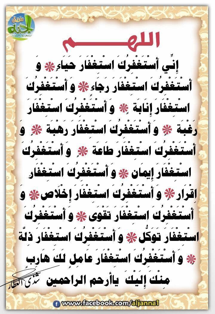 Desertrose أستغفر الله العظيم الذي لا إله إلا هو الحي القيوم وأتوب إليه Islam Beliefs Islam Quran Islamic Phrases