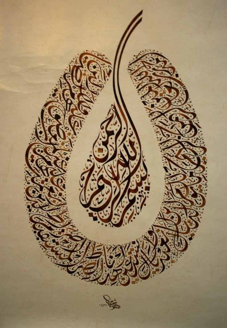 Islamic Calligraphy Art   Islamic Calligraphy & Calligraphic Art Services   Sarzameen Production