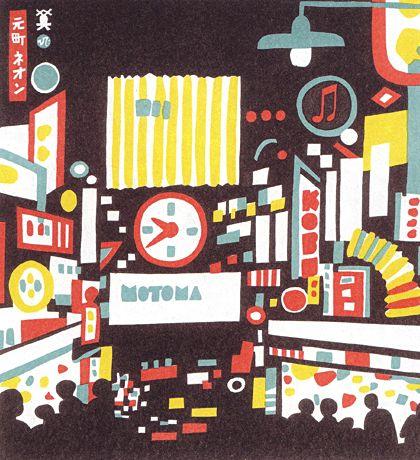 "Top: ""Neon Lights of Moto-Machi"" ByHide Kawanishi... at What Floats My Boat"
