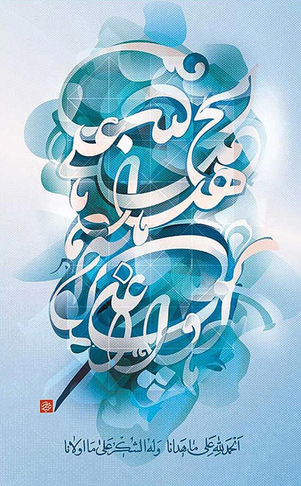 """""""Islamic calligraphy, in terms of its beauty, form and shape has a greater inspiration for me than any other art form. Contemporary calligraphers have the chance to create unlimited new compositions."""" - Calligrapher Ali Kianmehr"""