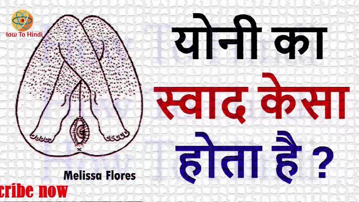स्त्री की योनि का स्वाद कैसा होता है   health tips in hindi   health car...