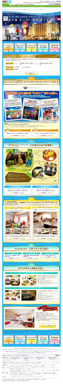 【D】【1社ブランディング】ホテルユニバーサルポート<2013/07/11>