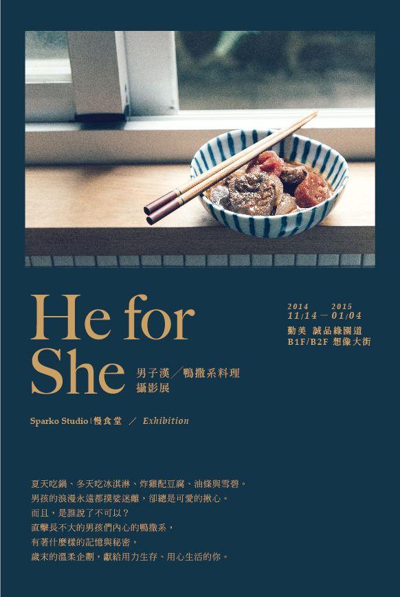 11.14~01.04 男子漢/鴨撒系料理攝影展:) - 勤美 誠品綠園道