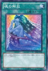 Yu-Gi-Oh / Soul Release (Common) / Beginner's Edition 1 [2011] (BE01-JP140) / A Japanese Single individual Card