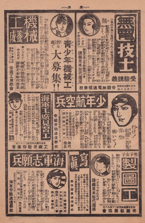 1939年、(昭和14年)の求人広告