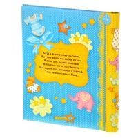 Фотоальбом для новорожденного малыша, купить детский фотоальбом для ребенка. #любовь #сынок #новорожденный #беременяшки #шарыназаказ #шарымосква #шары #скоромама #скоропапа #9месяцев #будумамой #выписка #будумамой #дневникбеременности