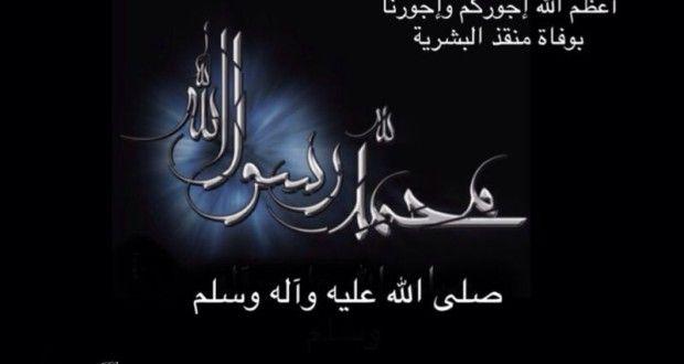 تاريخ وفاة النبي Arabic Calligraphy Calligraphy