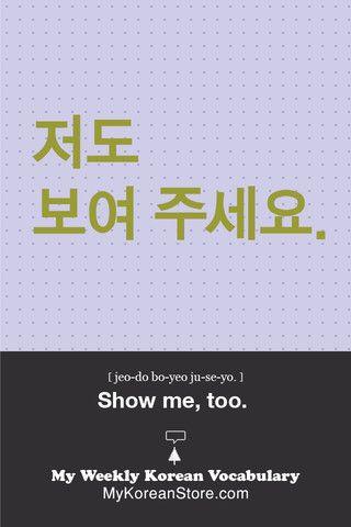 [E-book] My Weekly Korean Vocab Mini (Free) e-book - My Korean Store