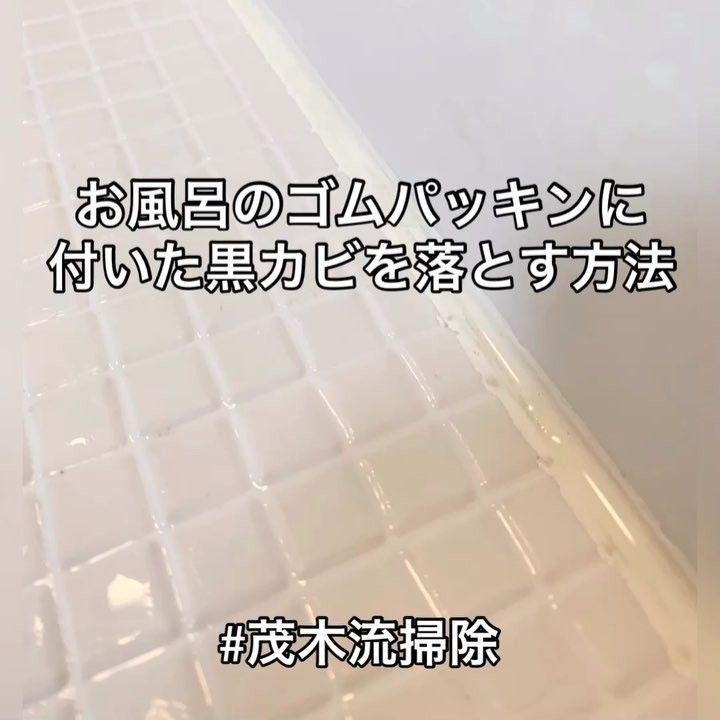 お風呂掃除の難敵 ゴムパッキン黒カビの落とし方は150円キッチン