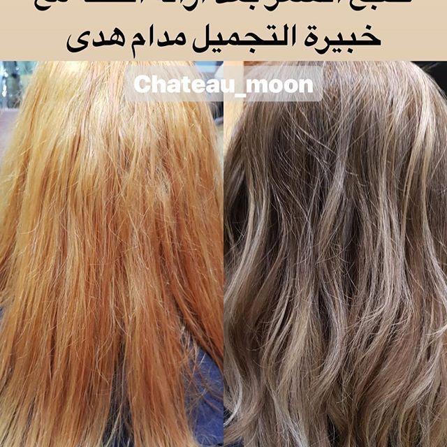 كوني أجمل مع شاتومون مركز صالون شاتومون للشعر والبشرة والجسم والأظافر بإدارة خبيرة كوني أجمل مع شاتومون مركز صالو Long Hair Styles Hair Style