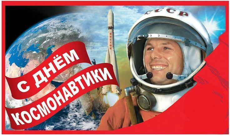 Настроение: советские открытки с Днем космонавтики