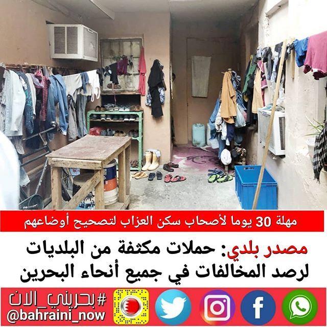 مهلة 30 يوما لأصحاب سكن العزاب لتصحيح أوضاعهم مصدر بلدي حملات مكثفة من البلديات لرصد المخالفات في جميع أنحاء البحرين كشف مسؤول Home Decor Decor Home