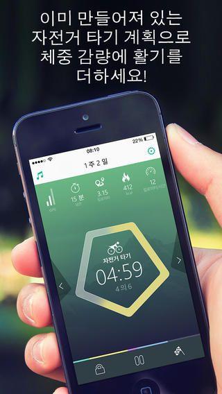 체중 감소를 위한 자전거 타기 PRO: 훈련 계획, GPS, Red Rock Apps가 제공하는 체중 감소법 조언 gRINASYS CORP. 제작