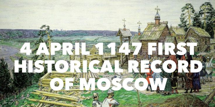 4 April 1147. First historical record of Moscow