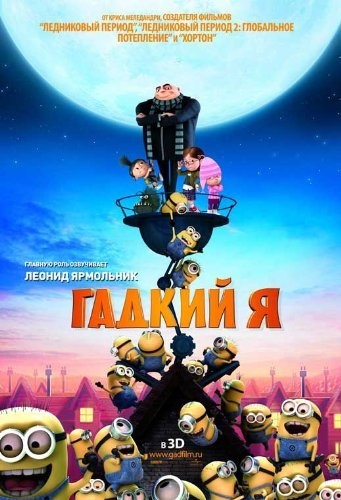 Despicable Me movie poster (in Russian)