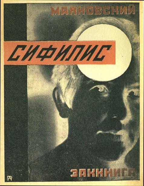 book cover designed by Vladimir Mayakovsky