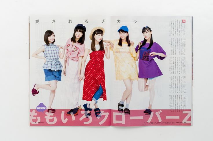 YUKAI | 日経エンタテインメント! 9月号 2017