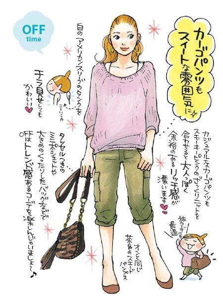 Vol.14 スモーキーピンクのざっくりニット【OFF time】