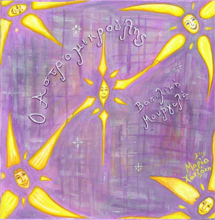Ο Αστρομικρούλης είναι το πιο μικροσκοπικό αστεράκι του Γαλαξία. Λόγω του μεγέθους του πιστεύει πως δεν γίνεται αποδεκτός. Με την βοήθεια όμως  του Αστροκαλοσυνάτου, θα καταλάβει πως κάτι τέτοιο δεν ισχύει και θα βρει την λάμψη που έκρυβε μέσα του…..   Ένα διαφορετικό παραμύθι για την ΔΙΑΦΟΡΕΤΙΚΟΤΗΤΑ.