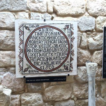 Viajes a Jordania - Monte Nebo lugar sagrado cristiano3