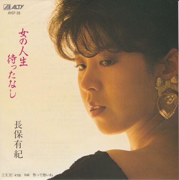 長保有紀 - 女の人生待ったなし (Vinyl) at Discogs