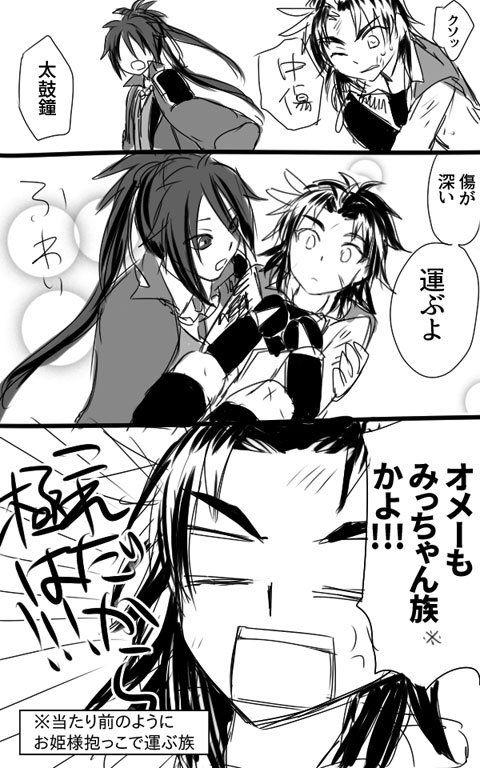 【刀剣乱舞】さだちゃんとお姫様だっこ : とうらぶnews【刀剣乱舞まとめ】